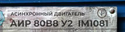 Расшифровка маркировки асинхронного электродвигателя марки АИР 80В8 У2