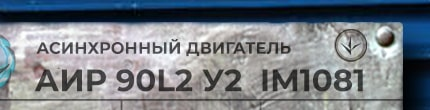 АИР90L2 у2 ухл4 im1001 - расшифровка маркировки с шильдика