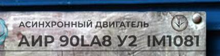 АИР90LА8 у2 ухл4 im1001 - расшифровка маркировки с шильдика