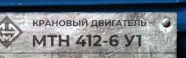 расшифровка маркировки электродвигателя МТН 412-6 У1