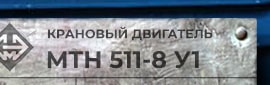 расшифровка маркировки электродвигателя МТН 511-8 У1
