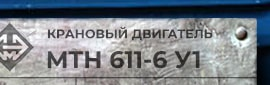 расшифровка маркировки электродвигателя МТН 611-6 У1
