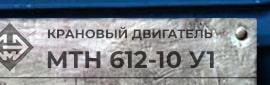 расшифровка маркировки электродвигателя МТН 612-10 У1