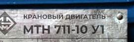 расшифровка маркировки электродвигателя МТН 711-10 У1