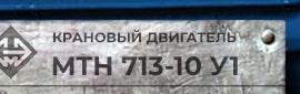 расшифровка маркировки электродвигателя МТН 713-10 У1