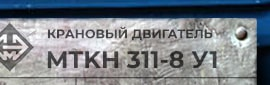 расшифровка маркировки электродвигателя МТКН 311-8 У1