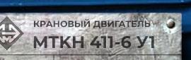 расшифровка маркировки электродвигателя МТКН 411-6 У1