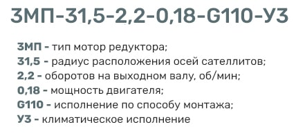 Расшифровка маркировки мотор-редуктора 3мп-31,5