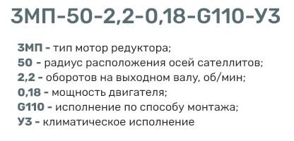 Расшифровка маркировки мотор-редуктора 3мп-50