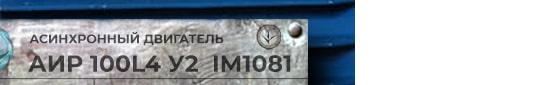 Шильдик двигателя 4 кВт у2 у3 у4 - табличка