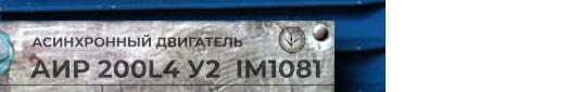 Шильдик двигателя 45 кВт у2 у3 у4 - табличка