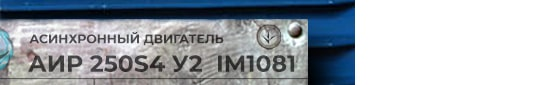 Шильдик двигателя 75 кВт у2 у3 у4 - табличка