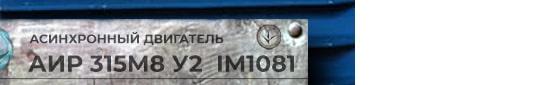 Шильдик двигателя 110 кВт у2 у3 у4 - табличка