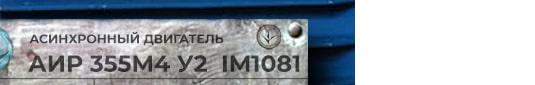 Расшифровка маркировки эл двигателя 315 кВт 1500 об АИР 355М4