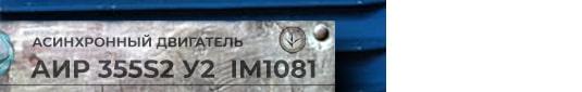 Шильдик двигателя 250 кВт у2 у3 у4 - табличка