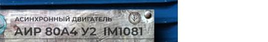 Расшифровка маркировки эл двигателя 1,1 кВт 1500 об АИР 80А4
