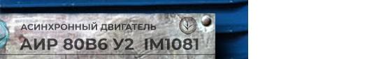 АИР80В6 у2 ухл4 im1001 - расшифровка маркировки с шильдика