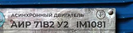 Шильдик двигателя 1,1 кВт у2 у3 у4 - табличка бирка