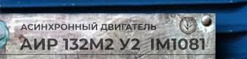 Расшифровка маркировки шильдика двигателя АИР