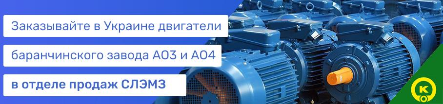 электродвигатели от баранчинского электромеханического завода