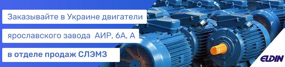 электродвигатель завода Элдин