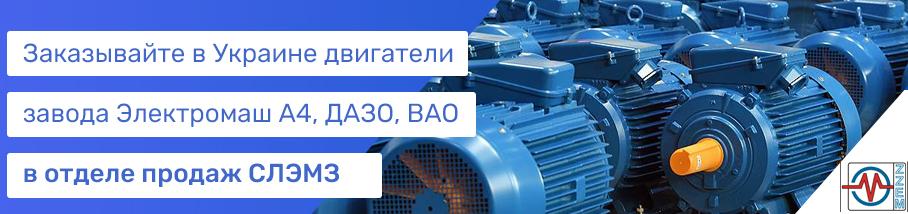 электродвигатели завода мосэлектромаш