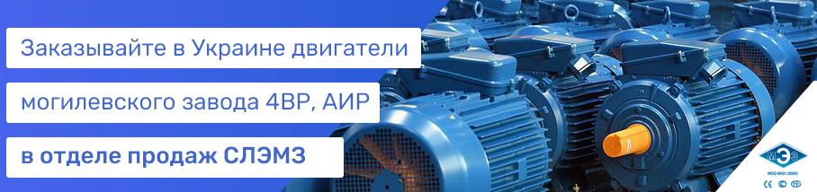 электродвигатели могилевского завода Электродвигатель