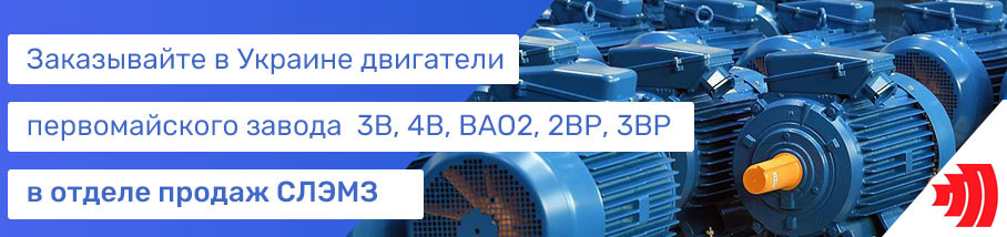 электрдвигатель производства ПЭМЗ