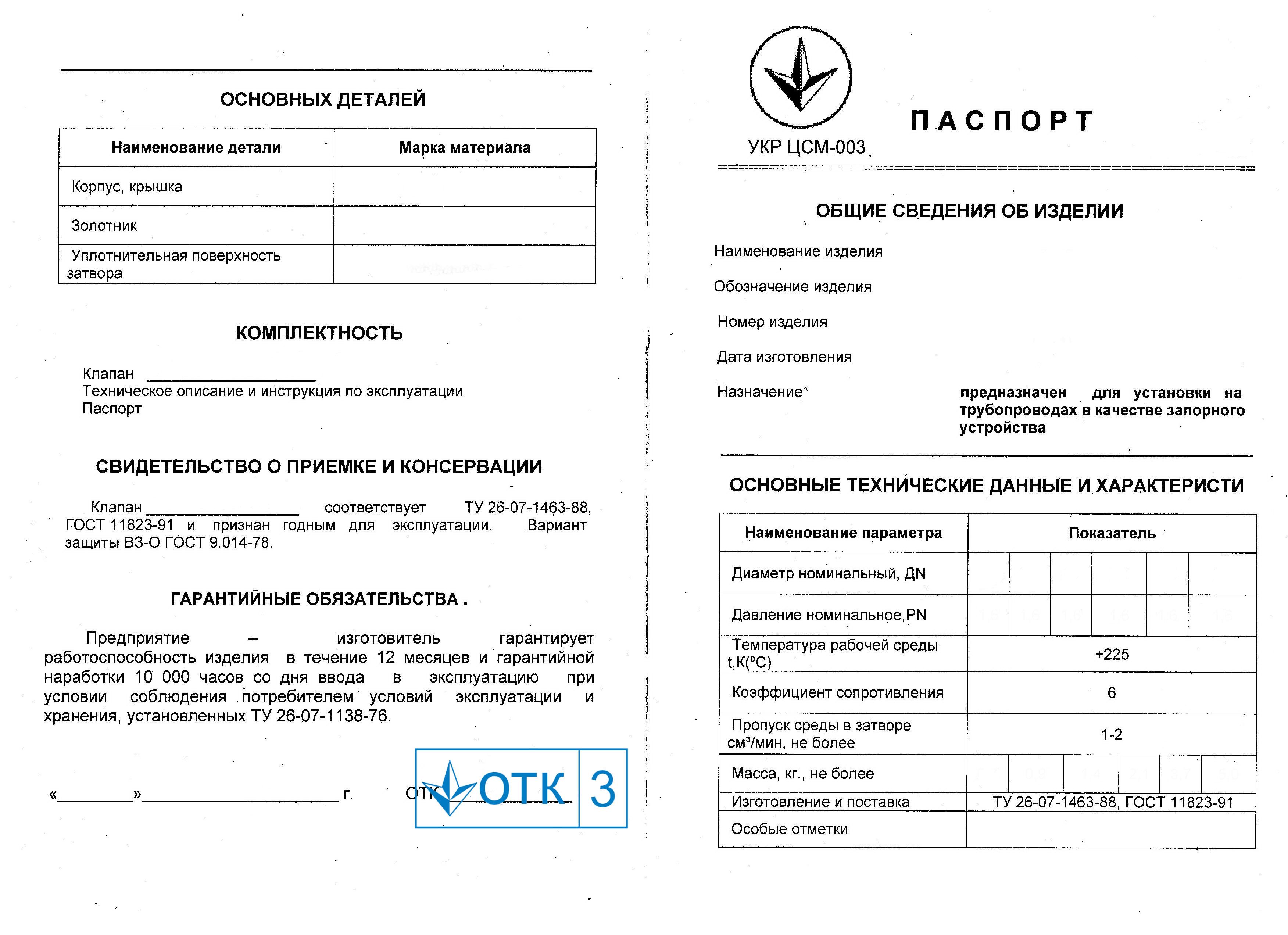 Паспорт клапана обратного Ду-1000 фланцевого/межфланцевого